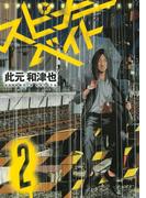 スピナーベイト(2)(バーズコミックス)
