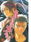 夜刀の神つかい(3)(バーズコミックス)