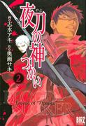 夜刀の神つかい(2)(バーズコミックス)
