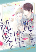 迷える僕に純愛を(11)(バーズコミックス リンクスコレクション)