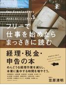 【期間限定価格】フリーで仕事を始めたらまっさきに読む 経理・税金・申告の本