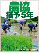 農協猶予5年(週刊エコノミストebooks)