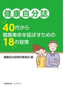 健康自分誌 ~40代から健康寿命を延ばすための18の習慣~