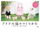 アイドル猫のつくりかた(扶桑社BOOKS)