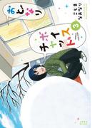 おとなりボイスチャット(3)【特典ペーパー付き】(RYU COMICS)