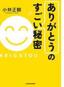 「ありがとう」のすごい秘密(中経の文庫)