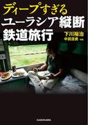 ディープすぎるユーラシア縦断鉄道旅行(中経の文庫)