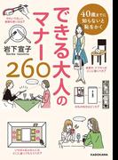 40歳までに知らないと恥をかく できる大人のマナー260(中経の文庫)