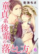 男子限定×恋愛サークル~童貞系後輩の落とし方【分冊版】 6(BL宣言)