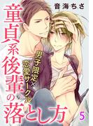 男子限定×恋愛サークル~童貞系後輩の落とし方【分冊版】 5(BL宣言)