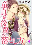 男子限定×恋愛サークル~童貞系後輩の落とし方【分冊版】 4(BL宣言)