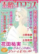 素敵なロマンス Vol.24(素敵なロマンス)