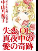 失恋OL、真夜中の愛の奇跡(3)(アネ恋♀宣言)