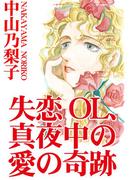 失恋OL、真夜中の愛の奇跡(1)(アネ恋♀宣言)
