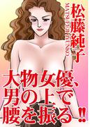 大物女優、男の上で腰を振る!!(5)(アネ恋♀宣言)