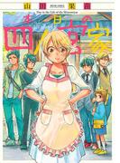 本日の四ノ宮家(ビームコミックス(ハルタ))
