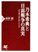 乃木希典と日露戦争の真実(PHP新書)