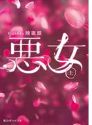悪女[上](魔法のiらんど文庫)