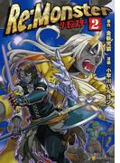 Re:Monster2(アルファポリスCOMICS)