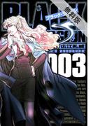 【期間限定 無料お試し版】ブラック・ラグーン 3(サンデーGXコミックス)