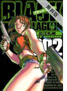 【期間限定 無料お試し版】ブラック・ラグーン 2(サンデーGXコミックス)