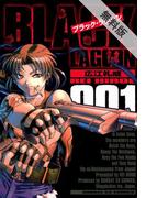 【期間限定 無料お試し版】ブラック・ラグーン 1(サンデーGXコミックス)