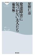 発達障害に気づかない大人たち〈職場編〉(祥伝社新書)