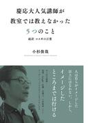 【オンデマンドブック】慶応大人気講師が教室では教えなかった5つのこと 超訳コスギの言葉 (NextPublishing)