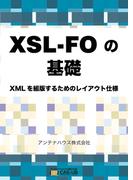 【オンデマンドブック】XSL-FOの基礎 - XMLを組版するためのレイアウト仕様