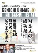 【オンデマンドブック】大前研一ビジネスジャーナル No.10(M&Aの成功条件/位置情報3.0時代のビジネスモデル) (大前研一books(NextPublishing))