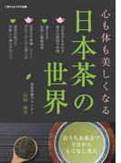 【オンデマンドブック】心も体も美しくなる日本茶の世界~おうちお茶会で今日からもてなし美人~