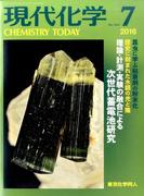 現代化学 2016年 07月号 [雑誌]