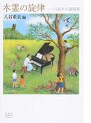 木霊の旋律 八谷みち遺稿集