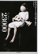 23000 (氷三部作)