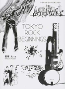 TOKYO ROCK BEGINNINGS アマチュア・バンドとユース・カルチャーの誕生