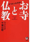 そうだったのか!お寺と仏教 (KAWADE夢文庫)(KAWADE夢文庫)