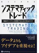 システマティックトレード 独自のシステムを開発するための完全ガイド (ウィザードブックシリーズ)