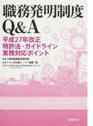 職務発明制度Q&A 平成27年改正特許法・ガイドライン実務対応ポイント