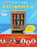 ダンボールで作るおもしろ自動販売機 改訂版 (レディブティックシリーズ)(レディブティックシリーズ)