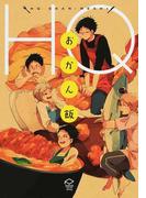 HQおかん飯 (PIPIOコミックスAnthology)