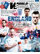 ワールドサッカーキング2016年 7月号