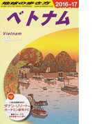 地球の歩き方 2016〜17 D21 ベトナム