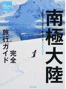 南極大陸完全旅行ガイド (地球の歩き方GEM STONE)