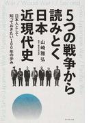 5つの戦争から読みとく日本近現代史 日本人として知っておきたい100年の歩み