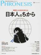 フロネシス 三菱総合研究所の未来読本 15号 100億人の未来を変える日本人のちから