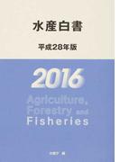 水産白書 平成28年版