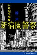 【全1-4セット】新宿闇警察