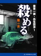 【全1-2セット】捜査一課・瓜生田洋