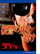 【全1-4セット】戦闘刑事コブラ