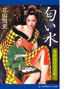 【全1-3セット】薬師硯杖淫香帖